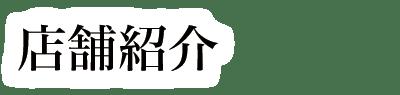 店舗紹介 八重洲店